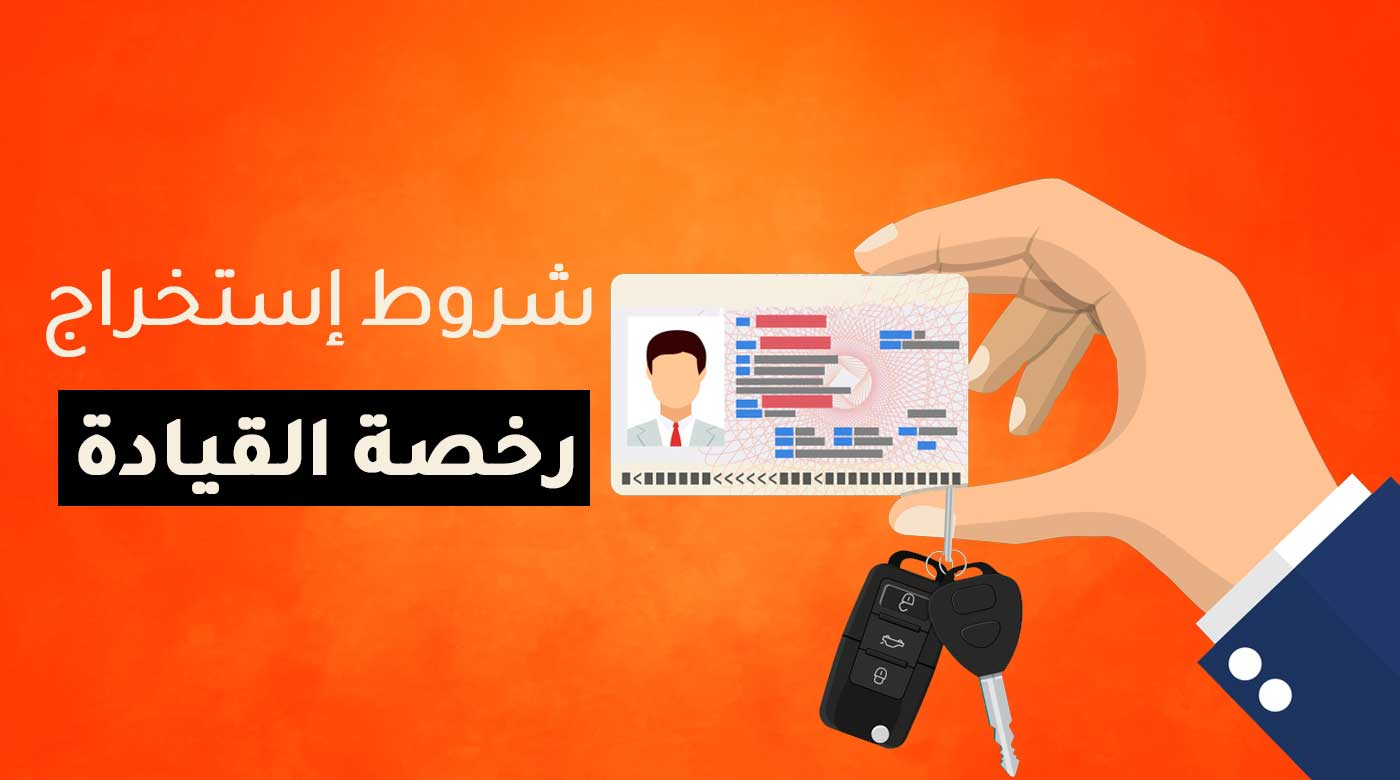 شروط استخراج رخصة القيادة