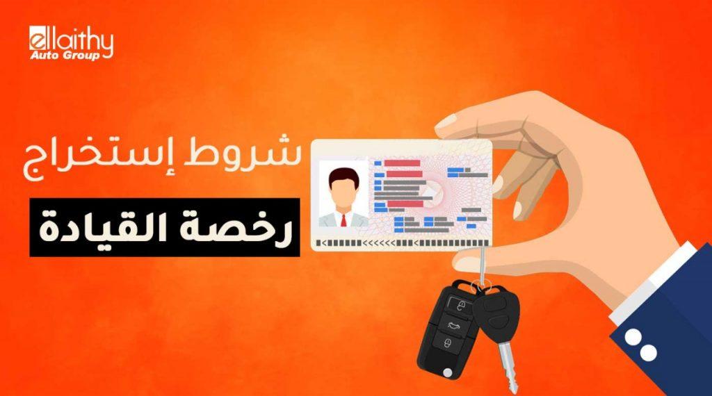 إجراءات استخراج رخصة القيادة