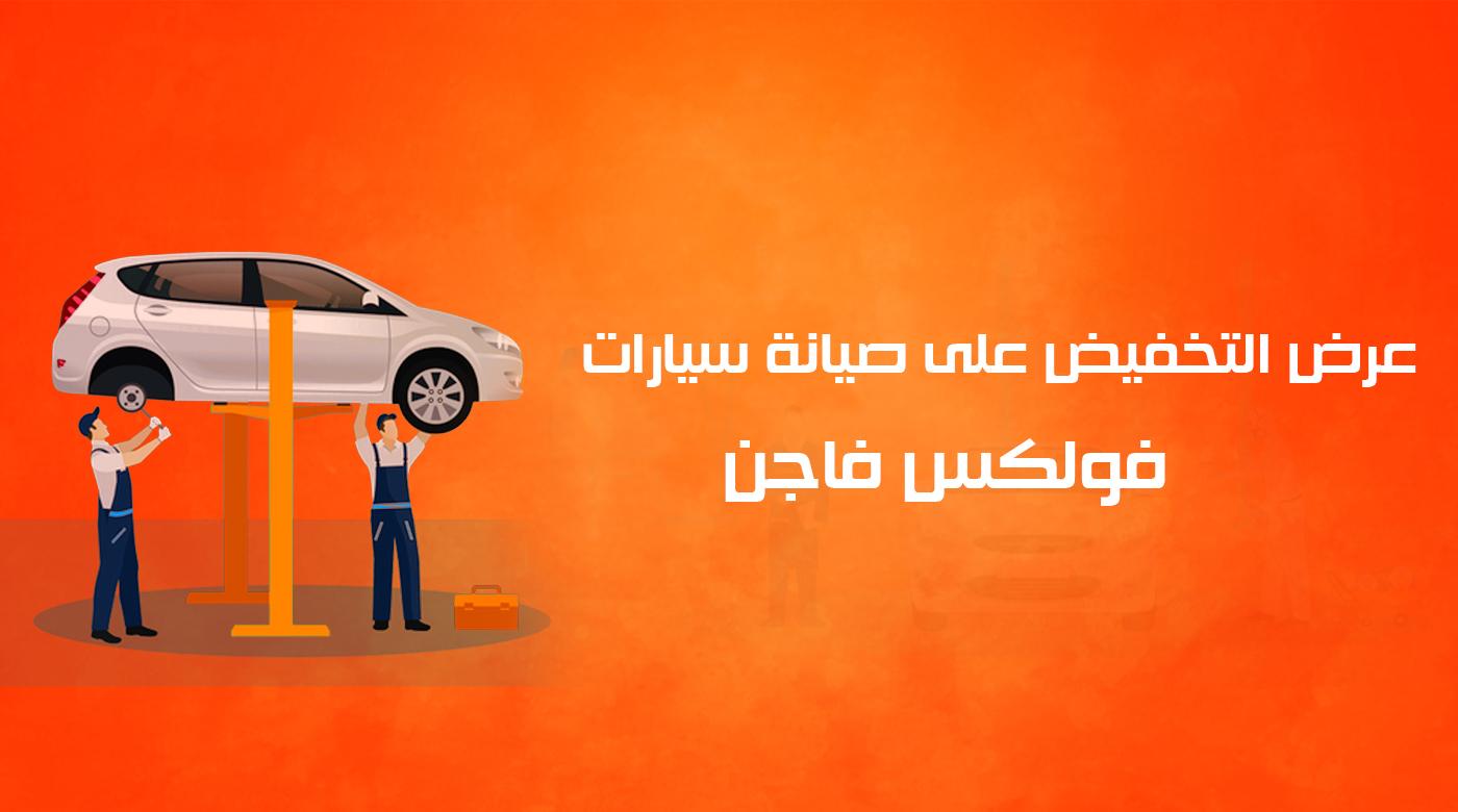 تخفيض 15% على صيانة سيارات فولكس فاجن