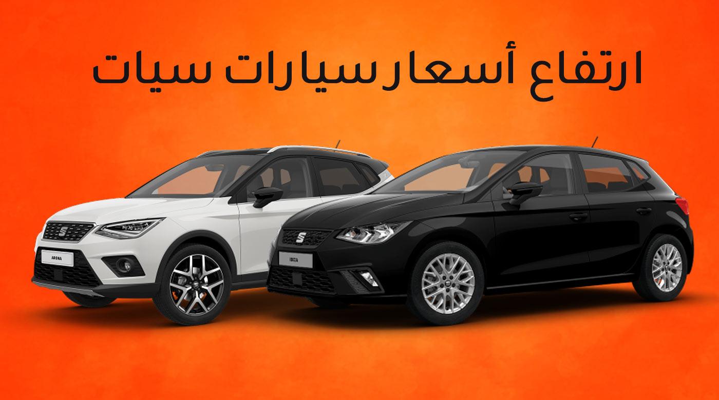 ارتفاع أسعار سيارات سيات 2021