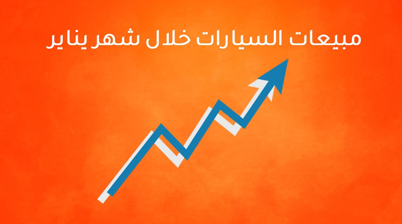 حركة بيع السيارات خلال شهر يناير 2021