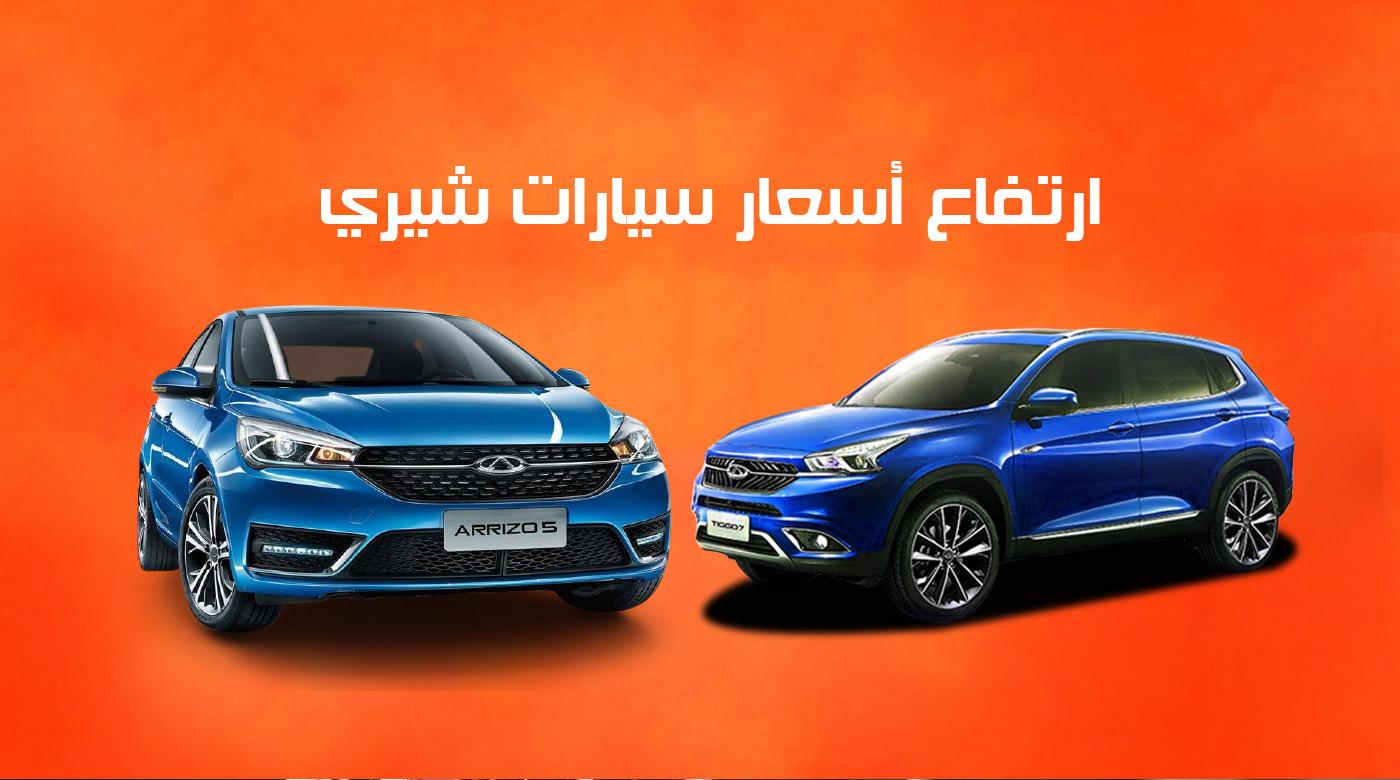 زيادة أسعار سيارات شيري